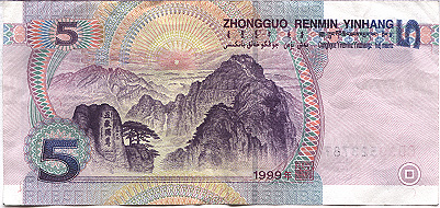 Renminbi and the Chinese Yuan - Facts and History of the Chinese